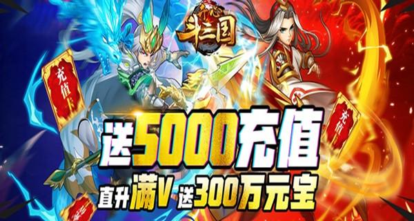 开心斗三国(送5000充值).jpg
