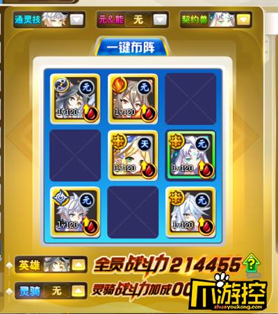 奥奇传说手游如梦幻月诺雅全关卡通关攻略44.png