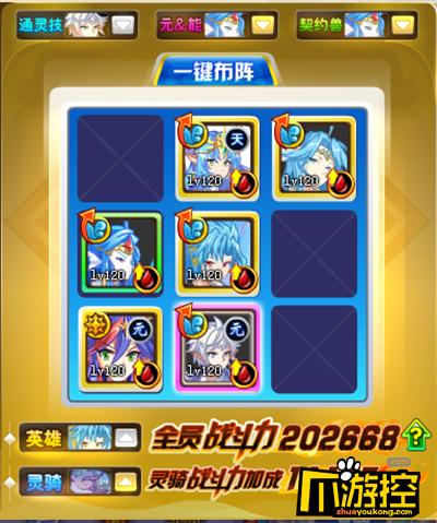 奥奇传说手游如梦幻月诺雅全关卡通关攻略55.png
