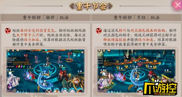 阴阳师端午节活动阵容怎么搭配