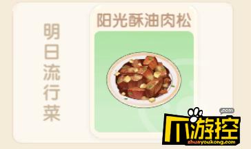 摩尔庄园手游阳光酥油肉松食谱配方及做法攻略.png