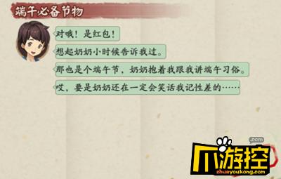 阴阳师6.9端午节答题答案一览.png