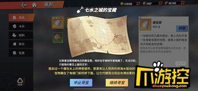 航海王热血航线七水之城藏宝图宝藏位置一览.jpg