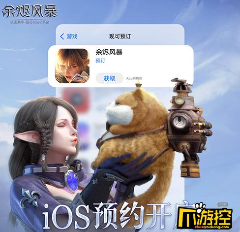 余烬风暴iOS预约开启,这一次改变你的视界