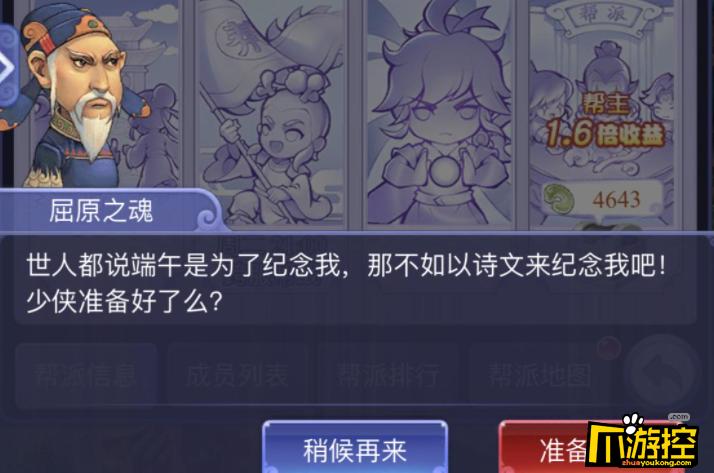 梦幻西游网页版2021端午节彩蛋答题答案大全.png