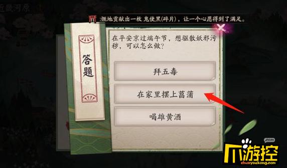 阴阳师6.15在平安京过端午节问题答案一览.png