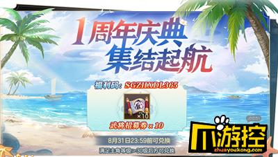 三国志幻想大陆周年庆礼包码.png