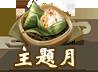 多重福利震撼开启天龙3D,新资料片天武神卫今日上线