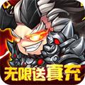 萌将三国(无限送真充).jpg