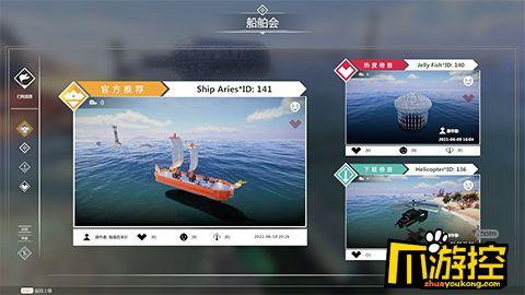 Steam新品节今日开启,海洋建造沙盒游戏沉浮强势亮相