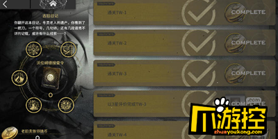明日方舟古旧日记解锁攻略.png