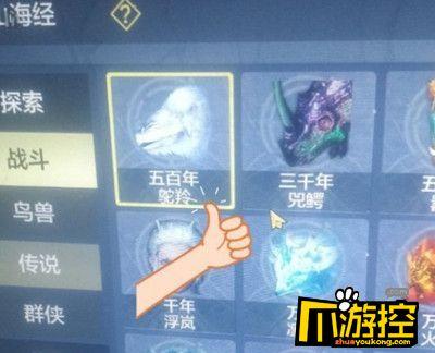 妄想山海鸵羚分布位置介绍.jpg