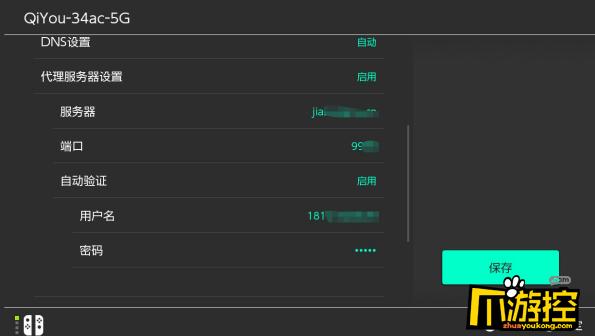 怪猎物语2试玩版NS下载慢怎么办,解决方法分享