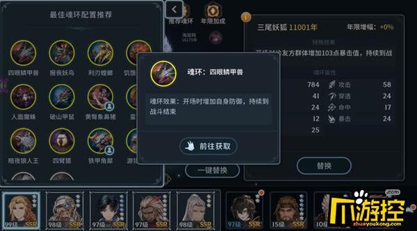 斗罗大陆斗神再临进攻型坦克魂师魂环怎么选择