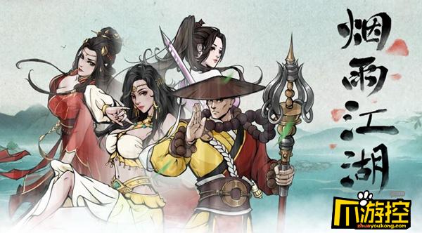 烟雨江湖神女之谜祭台密码是什么