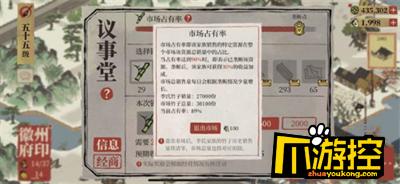 江南百景图徽州物资垄断攻略1.png