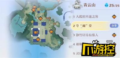 梦幻新诛仙守闹堂任务完成攻略1.png