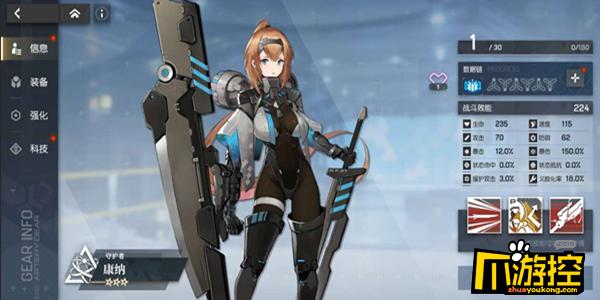机动战姬聚变康纳装备怎么搭配