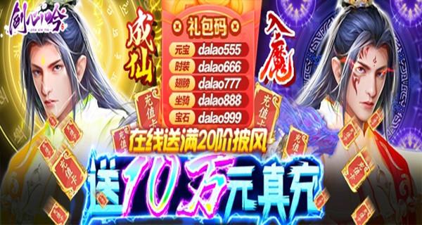 剑心吟(0氪十万真充)活动.jpg