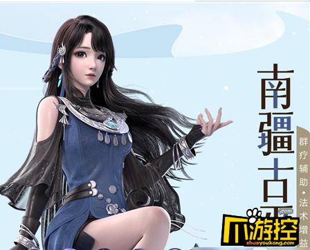 梦幻新诛仙南疆古巫宝石搭配攻略.png