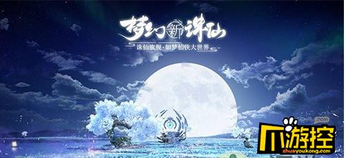 梦幻新诛仙仙鹤奇遇触发方法介绍.png