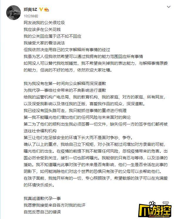 郑爽称没拿1.6亿片酬,张恒发长文致郑爽