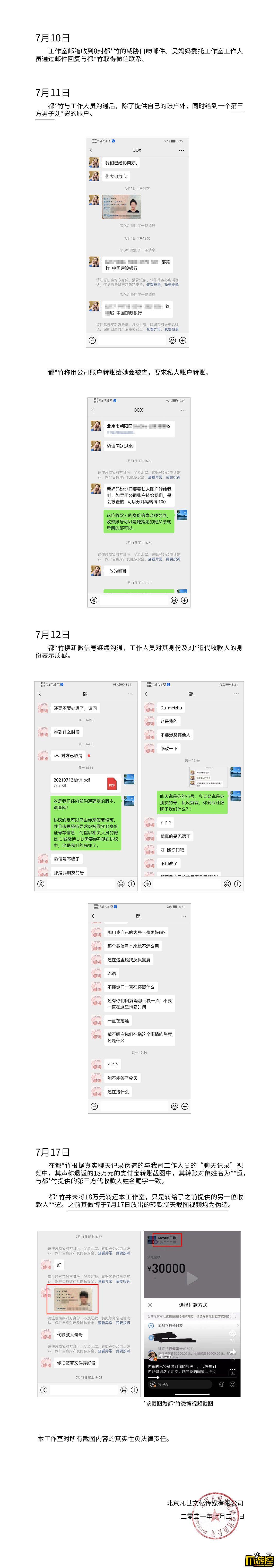 吴亦凡工作室再发文回应转账争议,称都美竹伪造聊天记录
