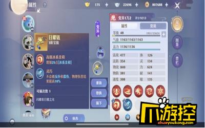 梦幻新诛仙七彩兽养成攻略2.png