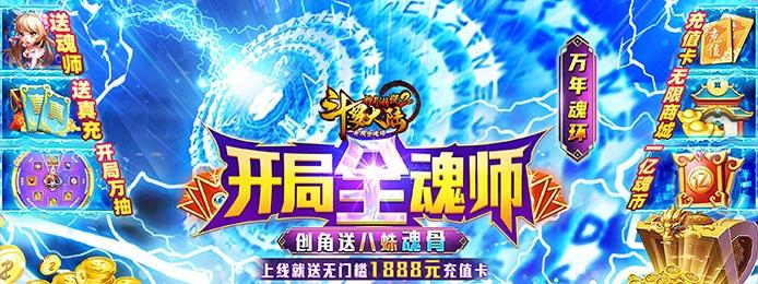 斗罗大陆神界传说II(开局全魂)活动
