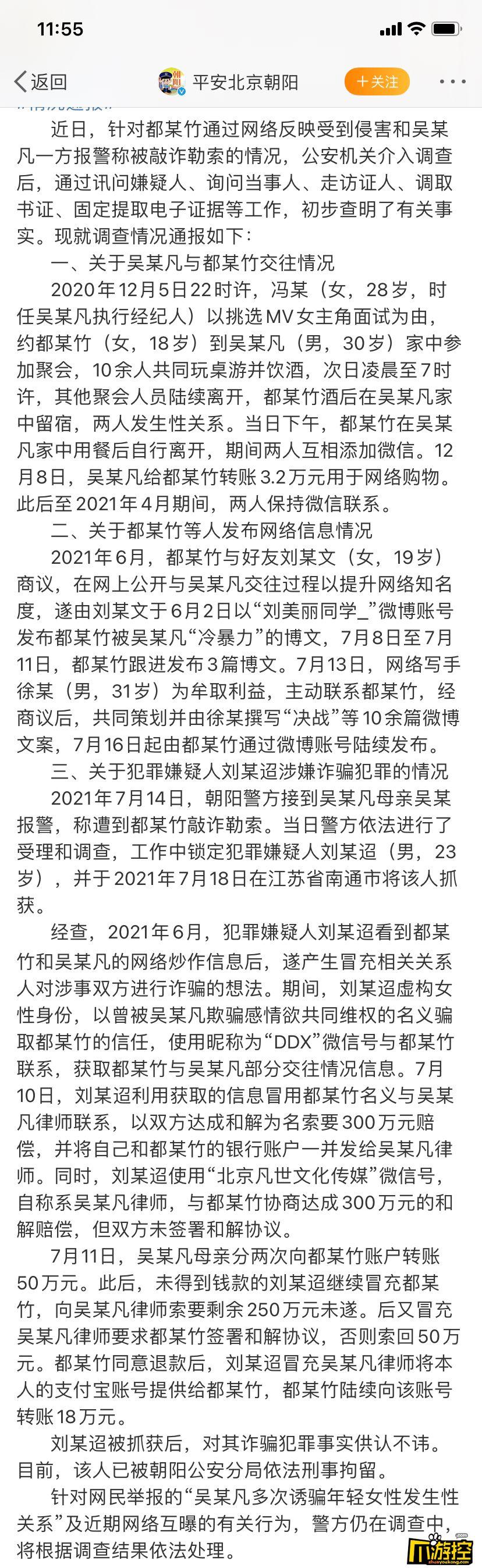 北京警方通报吴亦凡事件,都美竹发文回应我尽力了