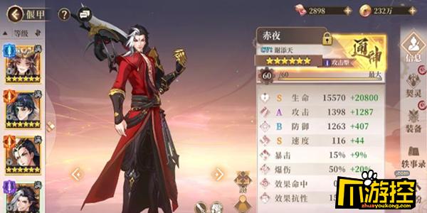 古剑奇谭木语人赤夜阵容怎么搭配