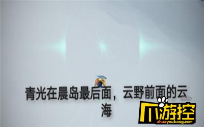 光遇7月30日青色光芒收集攻略2.png