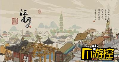 江南百景应天府探险三秋酒位置一览.png