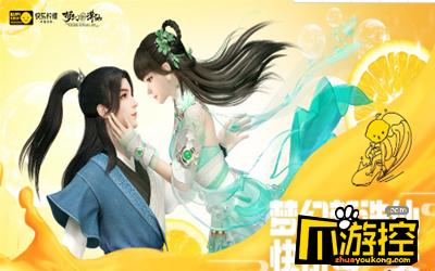 梦幻新诛仙快乐柠檬礼包码一览.png