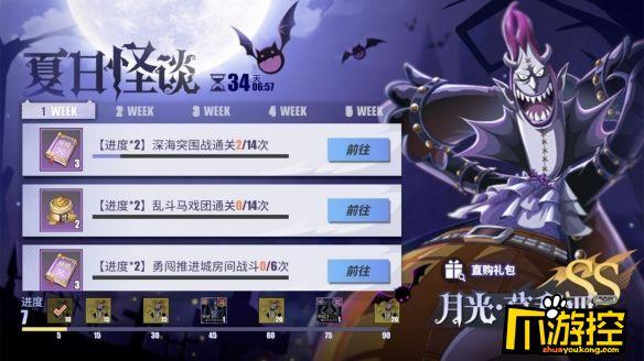 航海王热血航线莫利亚免费召唤攻略.jpg