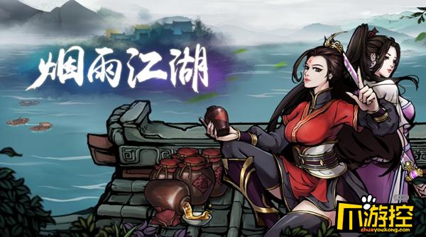 烟雨江湖铸剑之火任务怎么做