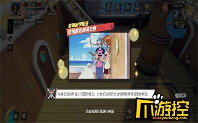 航海王热血航线烦恼都会烟消云散剧情解锁攻略 (2).jpg