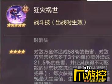 三国志幻想大陆穷奇培养攻略.png