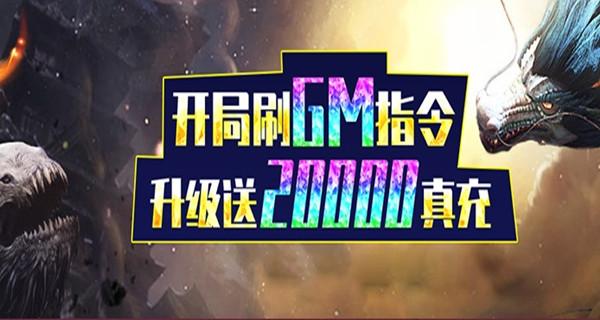 巫师血脉(送真充GM指令).jpg