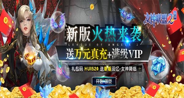 女神联盟2(送万充女神).jpg