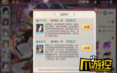 三国志幻想大陆豪刃曹操羁绊选择攻略_副本.png
