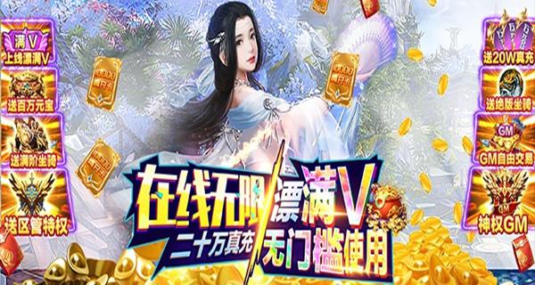 灵剑传说(送20万真充).jpg