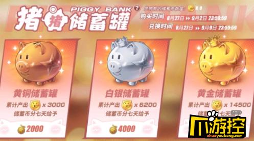 航海王热血航线猪猪储蓄罐值得购买吗