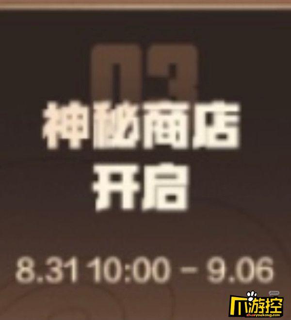 王者荣耀2021神秘商店开启时间介绍.jpg