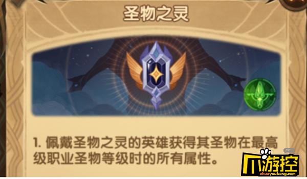 剑与远征圣物之灵使用攻略.png