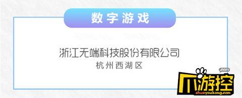 数字引领未来,无端科技荣登浙江省数字贸易百强榜