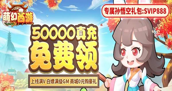 萌幻西游(送GM五万真充)活动.jpg