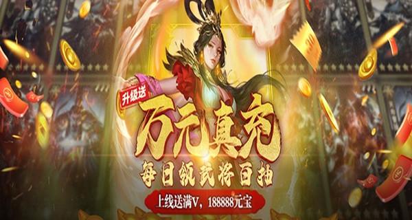 梦幻天骄(送真充连抽)活动.jpg