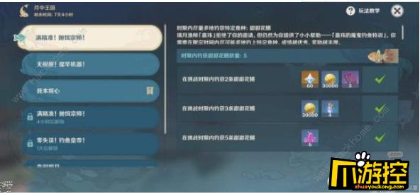 原神请假龙钓取位置及刷新时间介绍1.png