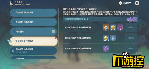 原神月中王国活动第四天任务完成攻略1.png